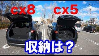 CX-5とCX-8の収納の違いをチェック。そりゃcx8が大っきいけど使いやすさは?
