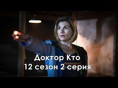 Доктор Кто 12 сезон 2 серия - Промо с русскими субтитрами // Doctor Who 12x02 Promo