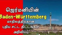 ஜெர்மனியின் Baden-Württemberg மாநிலத்திற்கான புதியசட்டதிட்டங்கள்| German Tamil News
