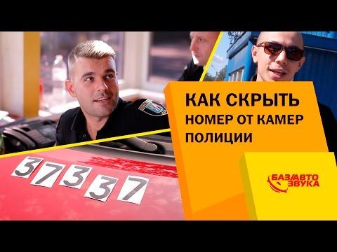 видео: Как скрыть номер от камер полиции. Вся правда о нанонаклейках. Обзор от avtozvuk.ua