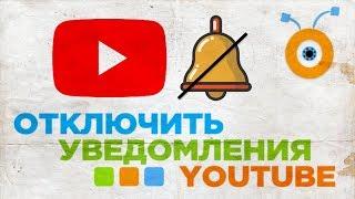 Как Отключить Уведомления YouTube на почту   Как Отключить Оповещения YouTube на почту