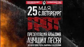 Приглашение на концерт ГРОТ 25 мая / клуб