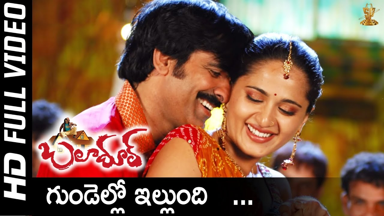 Download Gundelo Illundhi Video Song HD | Baladoor Songs | Ravi Teja | Anushka Shetty | Suresh Productions