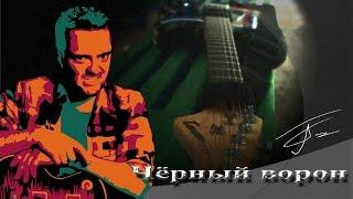Как играть песню Александр Пушной - Чёрный Ворон на гитаре. Разбор