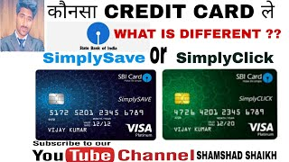SIMPLYSAVE VS SIMPLYCLICK SBI CREDIT CARD  WHICH CARD IS BEST,KONSA CARD LENA CHAHIYE