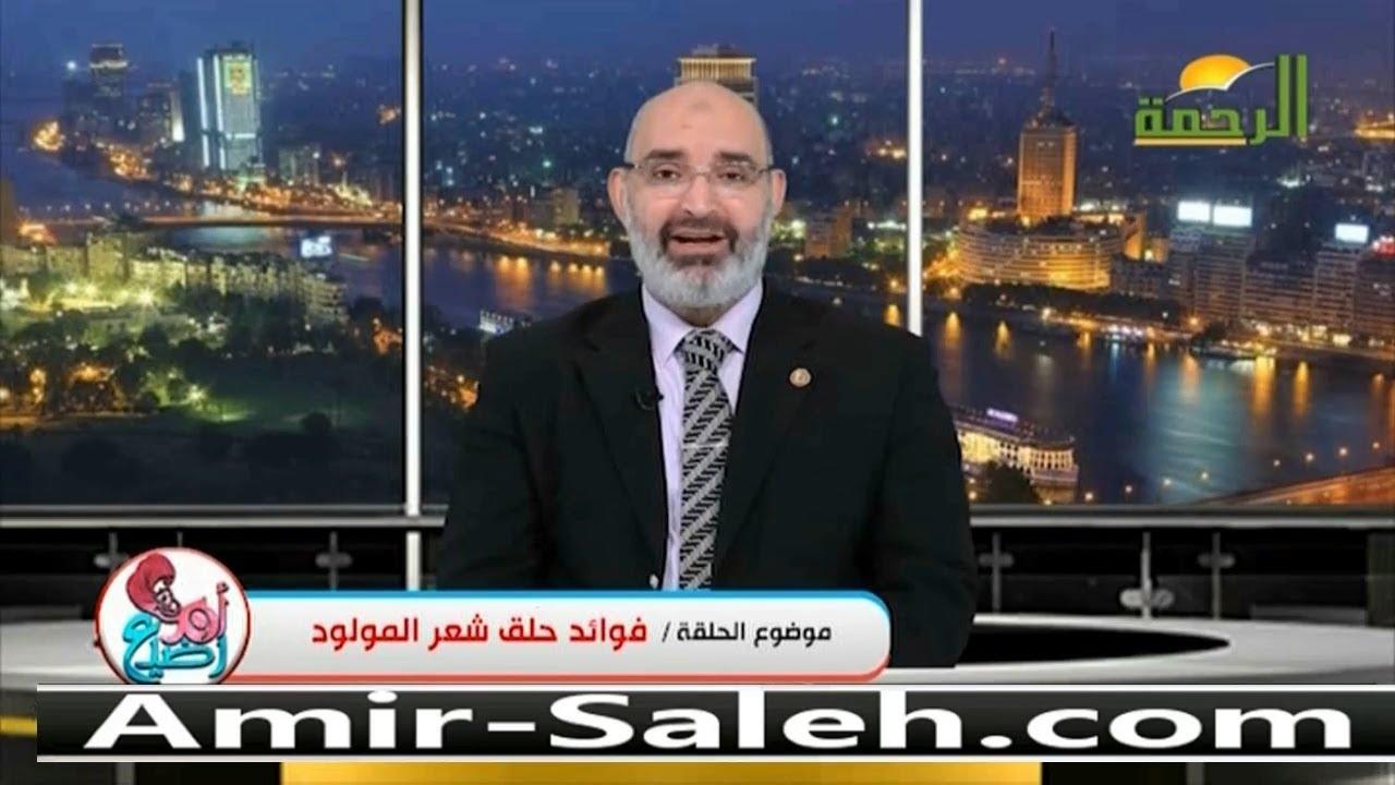 فوائد حلق شعر المولود في اليوم السابع من ولادته | الدكتور أمير صالح | برنامج أم ورضيع