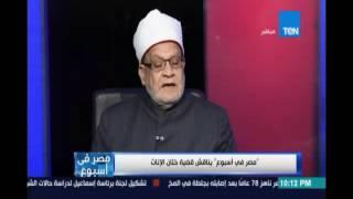 الشيخ أحمد كريمة :80% من الشيوخ منكبين علي كتب تراثية تقدس ويجب الجمع بين التراث والمعاصرة