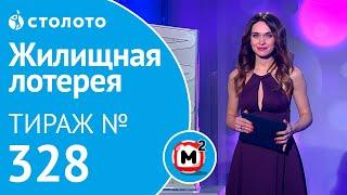 Жилищная лотерея 09.03.19 тираж №328 от Столото