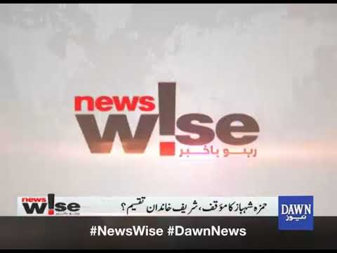 Newswise - 18 May, 2018 - Dawn News