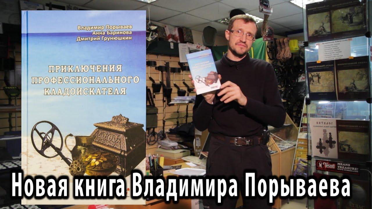 Новая книга - приключения профессионального кладоискателя - .