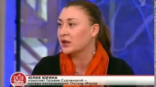 """Пусть говорят. """"Восьмого марта"""" (19.03.2012) передача"""