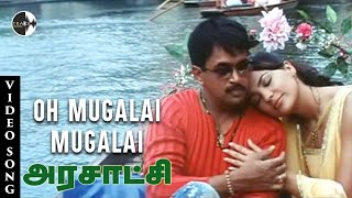 O Muhalai Muhalai HD Song | Arasatchi Tamil Movie | Arjun Sarja | Lara Dutta | Harris Jayaraj Hits