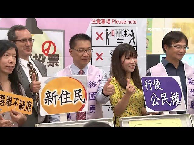 新住民模擬投票 徐國勇化身「一日選務員」|三立新聞台