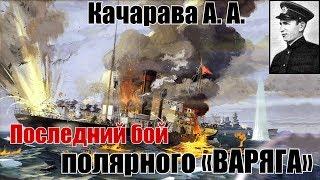 «Александр Сибиряков». Последний бой полярного «Варяга»