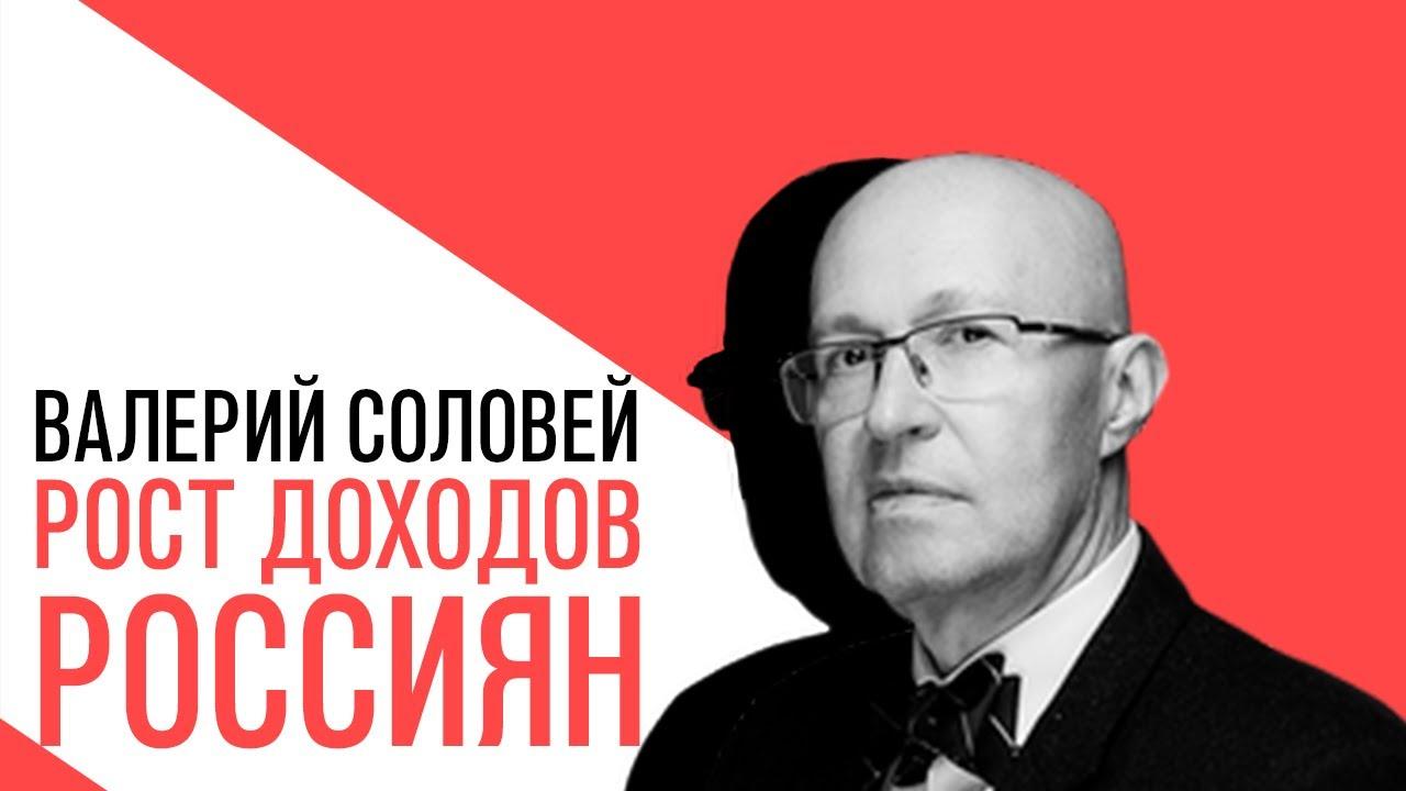«С приветом, Набутов!», Валерий Соловей, рост доходов россиян и другие экономические новости