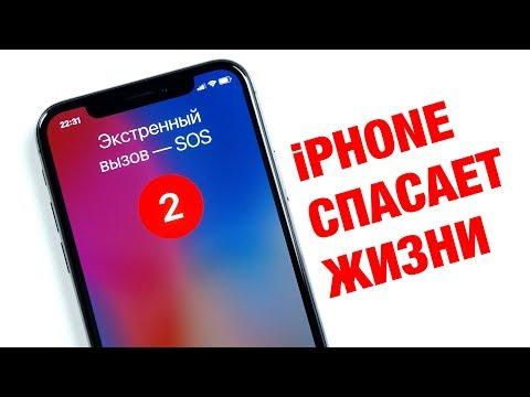 iPhone спасает жизни - 5 вещей о которых стоит знать