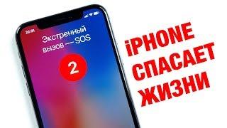 iPhone спасает жизни   5 вещей о которых стоит знать