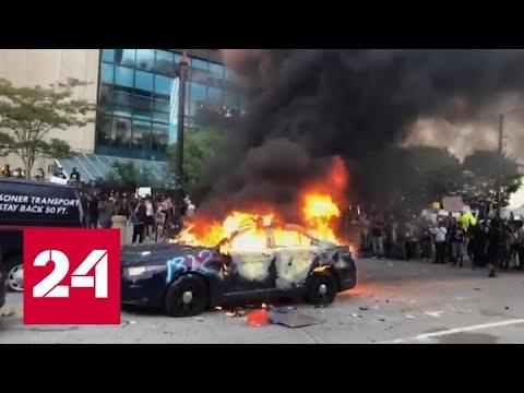 Убийство в США: беспорядки перерастают в погромы в десятках городов - Россия 24