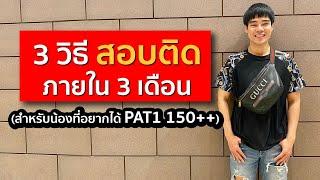 วิธีเตรียมสอบ PAT1 ให้ติดภายใน 3 เดือน (สำหรับน้องที่อยากได้ PAT1  150++)