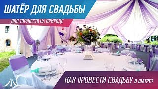 ОБЗОР АРОЧНОГО ШАТРА ДЛЯ СВАДЬБЫ. Как провести свадьбу в шатре?