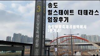 송도 힐스테이트 더테라스 임장 후기(지하철역에서 3분거…