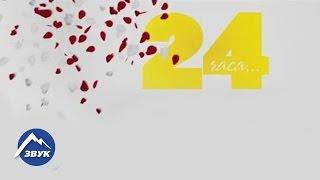 КИНОКОМЕДИЯ :) КАВКАЗ ФИЛЬМ - 24 ЧАСА (тизер)
