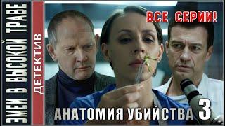 Анатомия убийства 3. Змеи в высокой траве (2020). ВСЕ СЕРИИ! Детектив, сериал.