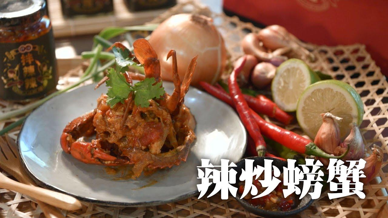 【海洋主廚愛爾文】辣炒螃蟹 拌辣辣 X 東畵形象
