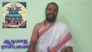 KUMBA RASI AADI MONTH RASIPALAN-கும்ப ராசி ஆடிமாத ராசிபலன்-JULY 17 TO AUG 17
