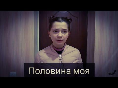Клип Непета Страшилки под песню Половина моя.