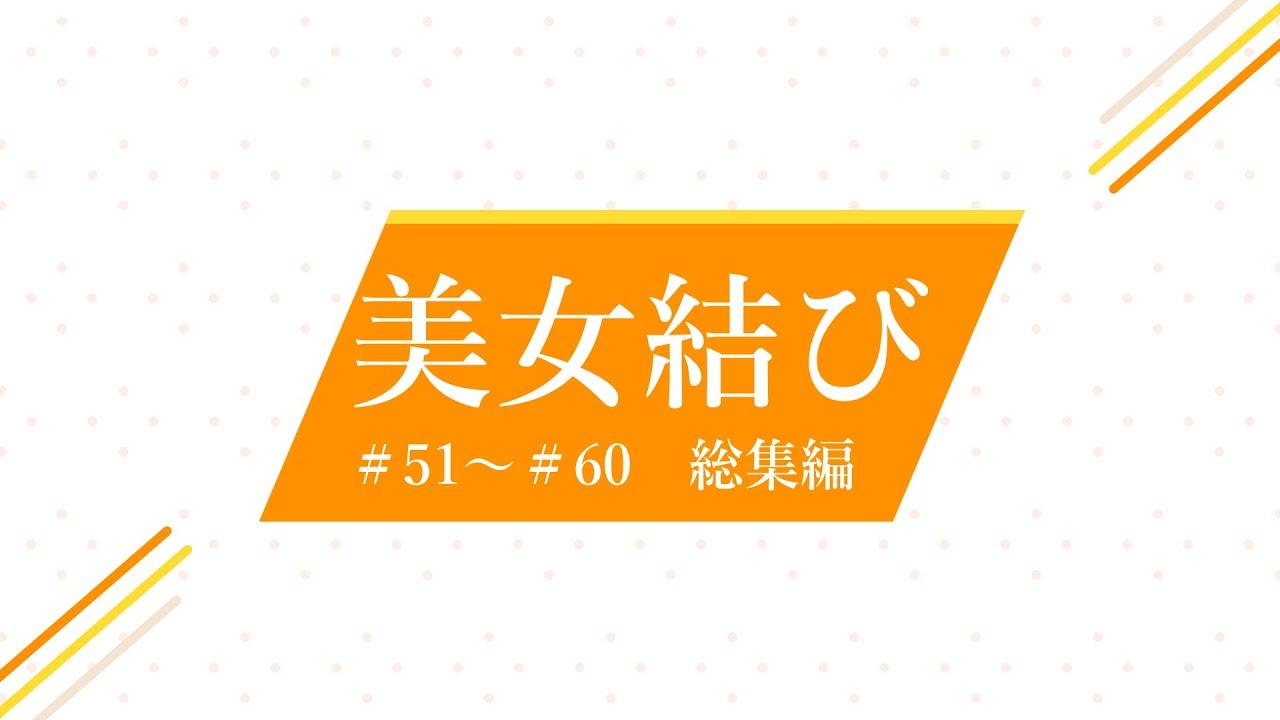 【美女結び】美女の動画51~60まとめました!