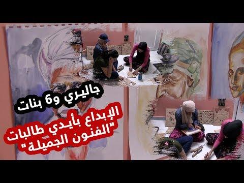 جاليري و6 بنات   الإبداع بأيدي طالبات الفنون الجميلة  - 13:55-2019 / 8 / 15