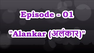 Sangeet Pravah World Episode - 01 (Music Learning Video)