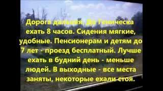 Отдых в Геническе.(10 августа,мы, группа любителей коротких путешествий, открыли новый маршрут: Кривой Рог - Геническ. Отличаетс..., 2013-08-21T15:58:42.000Z)
