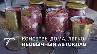 Обзор российского автоклава с программами для консервов