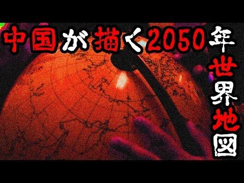 【都市伝説】中国が描く2050年の世界地図が怖すぎる…日本に忍び寄る驚異
