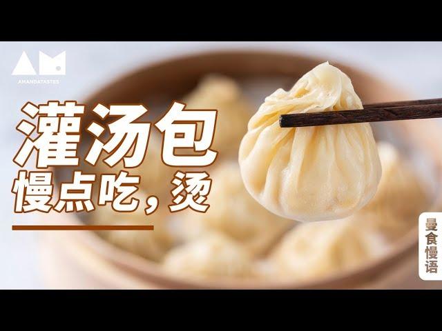 [Eng、Kor Sub]灌汤包【曼食慢语】*4K