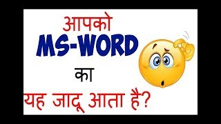 Microsoft Word - Making Table with Magical Secrets in Hindi