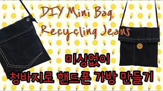 미싱없이 핸드폰가방 만들기, 청바지 재활용, DIY M…