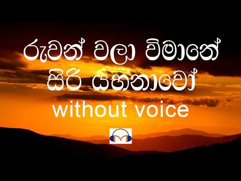 Ruwan Wala Wimane karaoke (without voice) රුවන් වලා විමානේ සිරියහනාවෝ