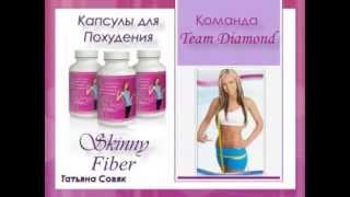 SkinnyBodyCare Татьяна Совяк Капсулы для похудения Skinny Fiber(, 2013-09-02T16:22:16.000Z)