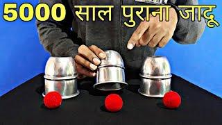 5000 साल पुराना जादू सीखे || Cups And Balls Magic Trick Revealed : In Hindi