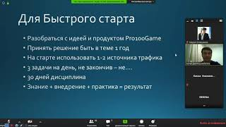 #Pro100game   . Продвижение бизнеса в Телеграме .   Алтай Джалмухамбетов .
