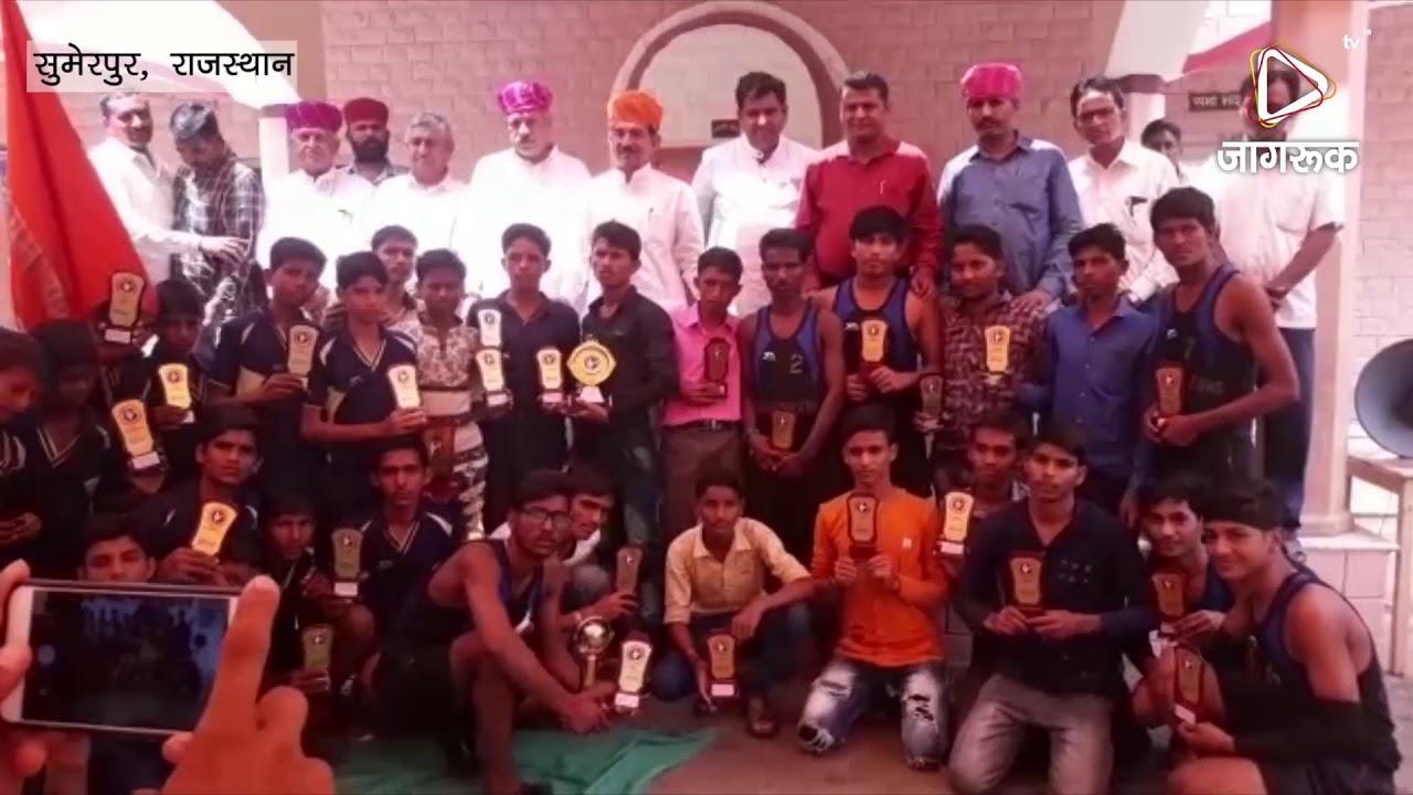 सुमेरपुर : 17 वर्षीय एवं 19 वर्षीय खो-खो प्रतियोगिता का समापन समारोह रखा गया