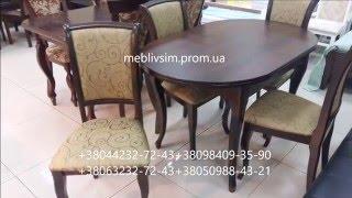 Столы обеденные недорого. Стол обеденный деревянный Вена -3 + стулья Джил