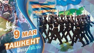 Празднование 9 мая 2018 года в Ташкенте у монумента «Братские могилы»