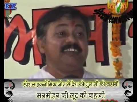 Special Economic Zone (SEZ) & US Conspiracy Exposed - Rajiv Dixit