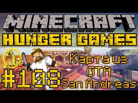 Голодные Игры #108 - Карта из GTA San Andreas - Minecraft Hunger Games