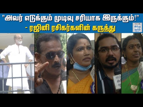 rajinikanth-fans-opinion-about-his-political-decision-rajini-makkal-mandram-rajini-political-entry-rajinikanth-party-rajinikanth-fans-raghavendra-mandapam-hindu-tamil-thisai