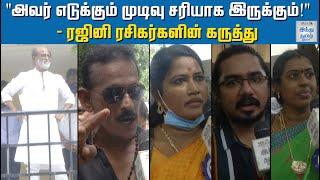 rajinikanth-fans-opinion-about-his-political-decision-rajini-makkal-mandram-rajini-political-entry-rajinikanth-party-rajinikanth-fans-raghavendra-mandapam-hindu-tamil-thisai